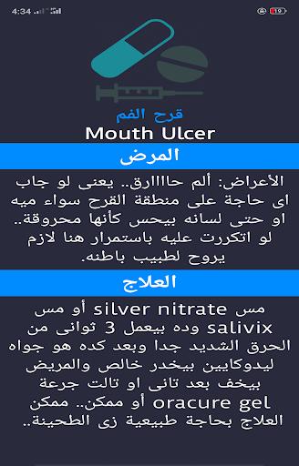 u062fu0648u0627u0621 - Dawaa 3.2 Screenshots 7