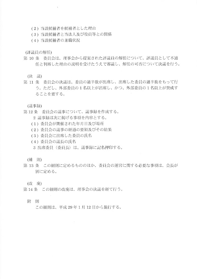 北竜町社会福祉協議会・評議員専任・解任委員会運営細則2
