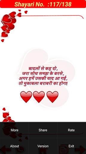 娛樂必備免費app推薦|Best Love Shayari線上免付費app下載|3C達人阿輝的APP