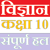 Class 10 Science (in hindi)