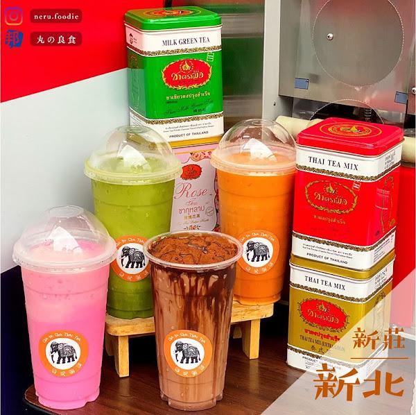 Cha Tu Cha Thai Tea 手標手沖泰式奶茶 化成店