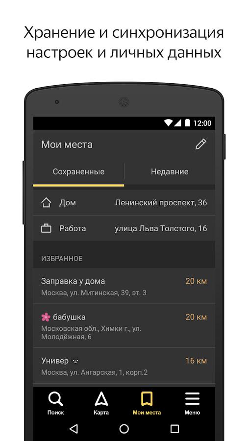 Яндекс для планшет android навигатор