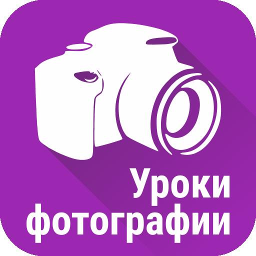 Уроки фотографии для чайников 攝影 App LOGO-硬是要APP