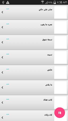 أغاني محمد حماقي