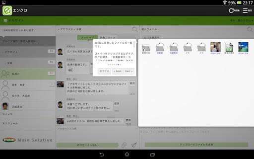 Enclo (u30a8u30f3u30afu30ed) 1.1.4 Windows u7528 8