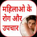 औरत के रोग और उपचार   घरेलु नुख्से  Mahila Ke Gupt icon