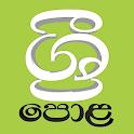 Sri Pola (ශ්රි පොළ) icon