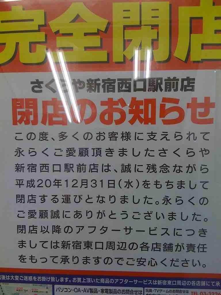 sakuraya-shut-down