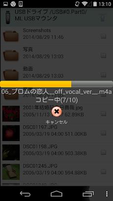 MLUSBマウンタ - ファイルマネージャーのおすすめ画像2