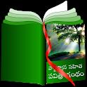 Telugu Study Bible icon