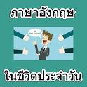 English daily icon