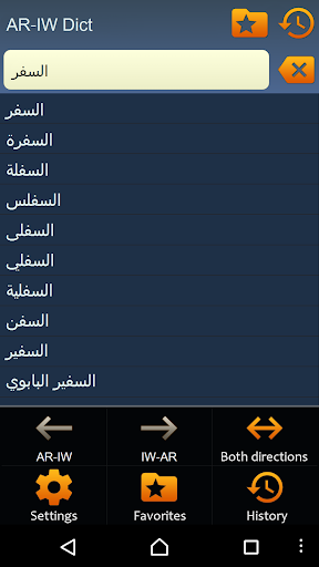 Arabic Hebrew dictionary