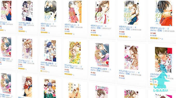 恋愛マンガなら双葉社の恋愛専門レーベル『KoiYui(恋結)』作品がおすすめ!Kindleストアでのセールもあり