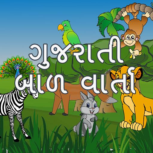 Gujarati Varta Book