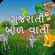 Bal Varta (Gujarati)