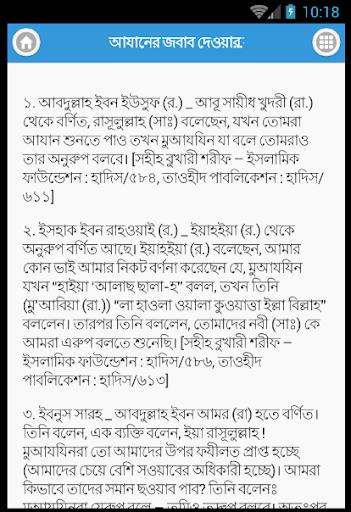 Azan- আযান - Adhan Bangla