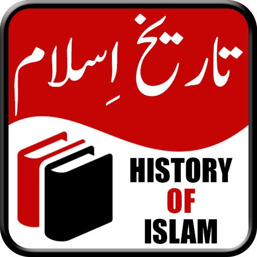 Tareekh e Islam(History Islam) - Apps on Google Play