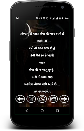 Mahakal Status  screenshots 11