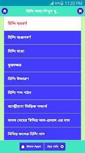 হিন্দি ভাষা শিখুন খুব সহজে - náhled