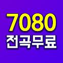 7080 무료듣기 - 7080 노래모음 icon