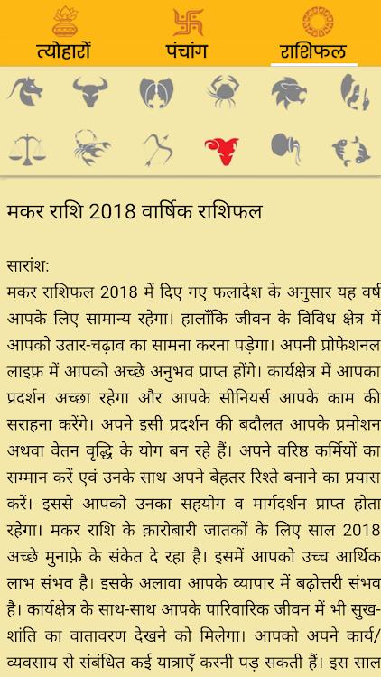 Hindu Calendar Panchang 2018 – (Android Apps) — AppAgg