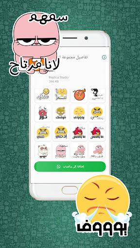 Yemeni Sticker Studio WAStickerApps 4.0 screenshots 4