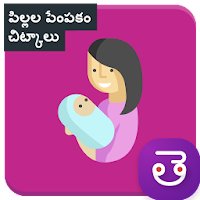 Baby Care Tips in Telugu New Child Mother Care Tip