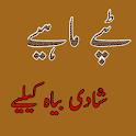 Tappay Mahiya Dhoray icon