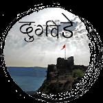 Durgvede | दुर्गवेडे Icon