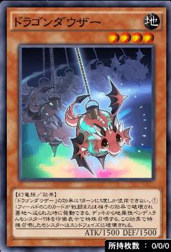 ドラゴンダウザー