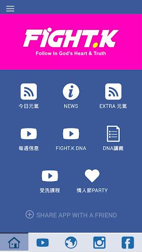 免費下載生活APP Fight K app開箱文 APP開箱王