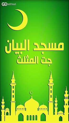 مسجد البيان