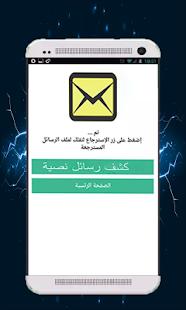 كشف محادتات حبيبك 2018 - náhled
