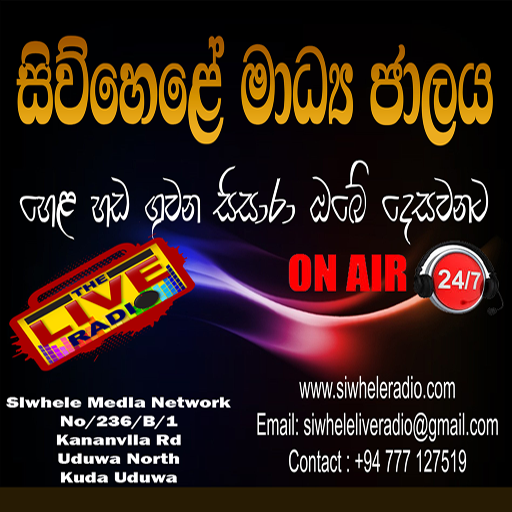 Siwhele Radio file APK for Gaming PC/PS3/PS4 Smart TV