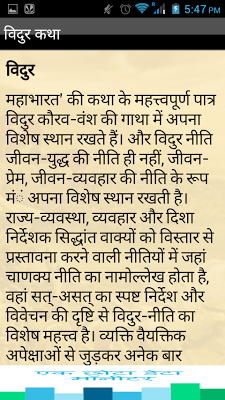 Vidur Niti - screenshot