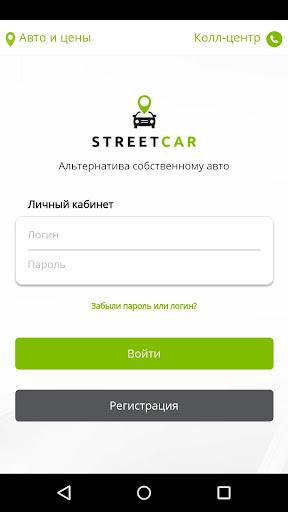 StreetCar - прокат аренда авто