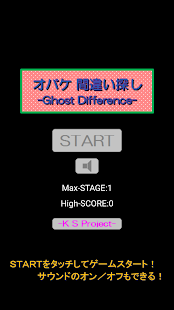 -Ghost Difference- オバケ 間違い探し - náhled
