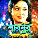 শাবনুরের সকল সিনেমার গান - Shabnur All Movie Songs icon