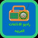 راديو الاذاعات العربية icon
