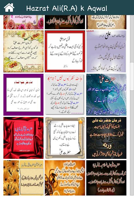 Aqwal Hazrat Ali(R A)+Baatien – (Android Apps) — AppAgg