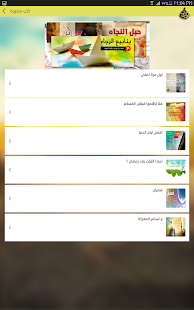 د.خالد أبوشادى screenshot