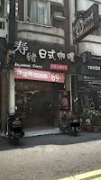 寿豬日式咖哩