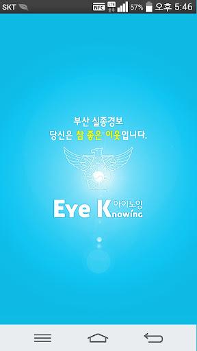 부산경찰청 아이노잉