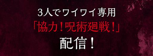 呪術廻戦3Y