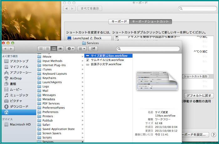 mac Automatorサービスの削除