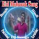 ঈদের গান-Eid Mubarak Songs for PC-Windows 7,8,10 and Mac