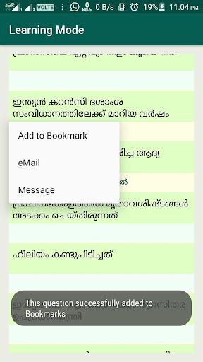 Competitive Questionnaire  [Medium Malayalam]  screenshots 2
