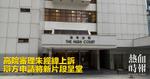 高院審理朱經緯上訴 辯方申請將新片段呈堂