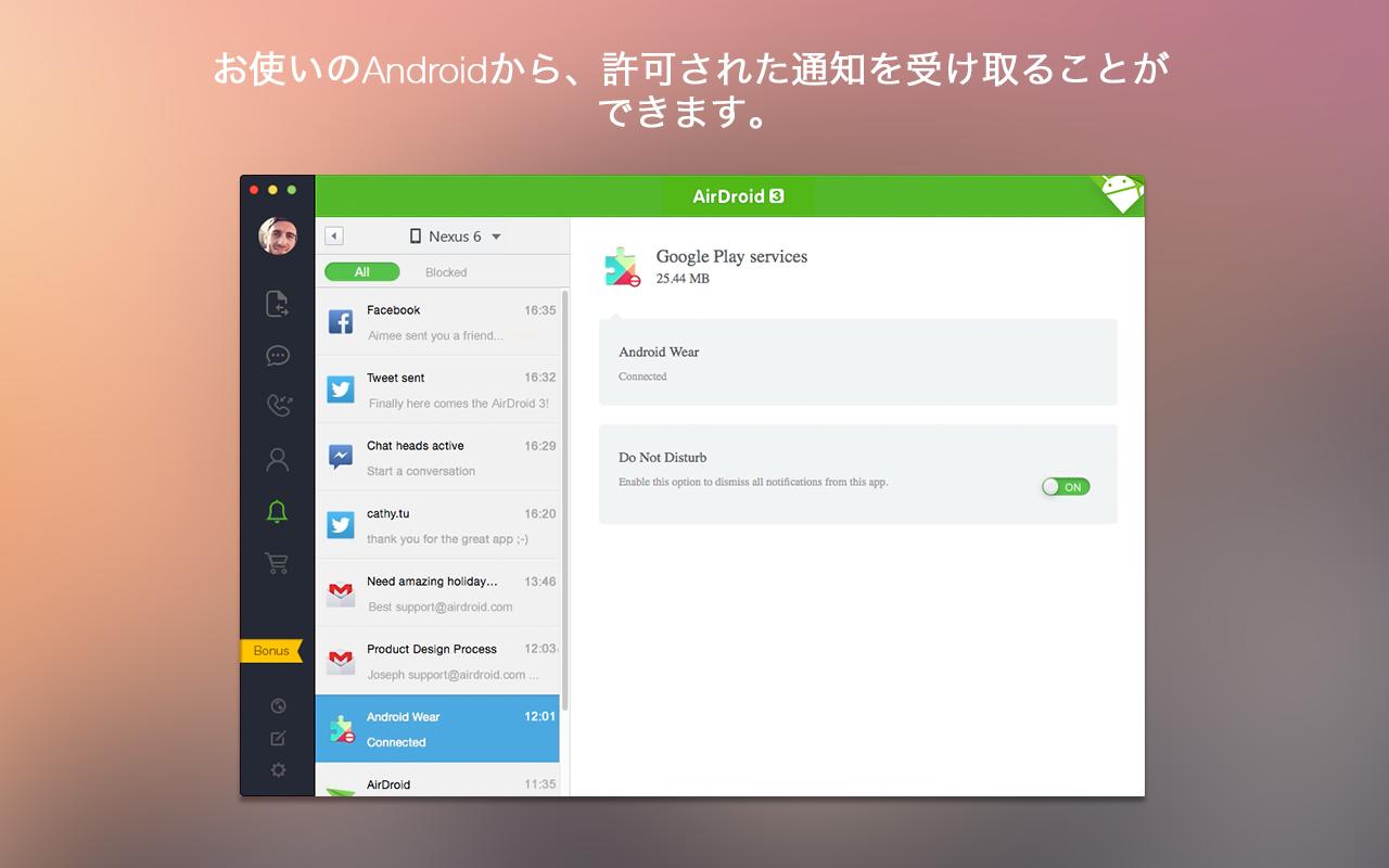 AirDroid-スマホのデータやファイルをPCで管理ツール - screenshot