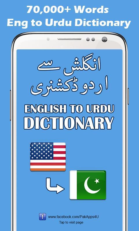 English Speaking Course In Urdu Software Free Download